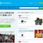 スカイプ、教育コミュニティの日本語サイト開設 画像