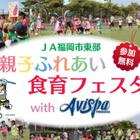JAとアビスパ福岡が11/25「親子ふれあい食育フェスタ」開催、参加親子募集 画像