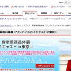憧れの客室乗務員体験、JAL「ワンデイスカイキャスト」発売  画像