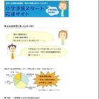 Z会、小6対象「中学準備スタート応援サイト」…生活面&学習面のチェック 画像