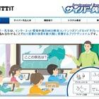 タブレット用ICT教育支援ツール「サイバー先生」に新機能が追加 画像