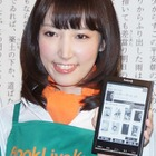 BookLiveが電子書籍専用端末「Lideo」を発表、発売時9万5000冊が購入可能 画像