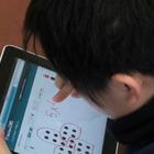【デジタル教科書(3)】学習者用デジタル教科書による授業づくり…iPadの例 画像
