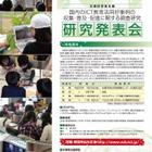 文科省主催ICT教育活用好事例の研究発表会、11/28大阪で開催 画像