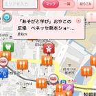 無料スマホアプリ「ウィメンズパーク ママMAP」授乳室情報などを掲載 画像