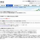厚労省、日本脳炎ワクチン接種Q&A公表…2件の死亡例受け 画像