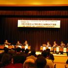 【ICT好事例 札幌】学びの自立を育むICT活用…北海道・東北5校の事例 画像
