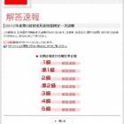英検、2013年1月27日(2012年度第3回)実施分の解答速報を公開 画像