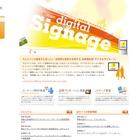 河合塾にデジタルサイネージを導入、大学受験情報を配信 画像
