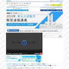 【大学受験2013】進研ゼミ、東大数学の動画解説スタート 画像