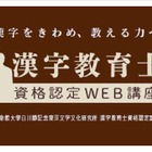 Z会と立命館大学が「漢字教育士資格認定WEB講座」開講 画像