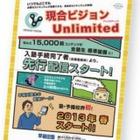 早稲田塾、15,000以上の映像授業が見放題「現合ビジョンUnlimited」 画像