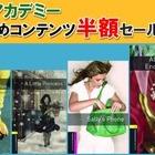 英語脳を鍛える学習アプリ「多読アカデミー for Android」5/7までの半額セール 画像