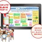 小中学校の恊働学習支援ソフト「話しあい名人」がジャストスマイルに新搭載 画像