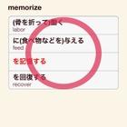 河合塾のiPhoneアプリ「大学受験必携シリーズ」登場、基礎基本の定着に効果的 画像