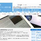日本デジタル教科書学会、青山学院で6/10研究会 画像
