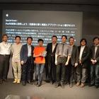 教育現場でのiPad活用事例発表会、先駆者9名が登壇 画像
