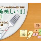 「大学は美味しい!!フェア」5/29-6/4新宿高島屋で開催、研究から生まれた食品 画像