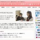 毎日新聞主催「インターネットによる高校生小論文コンテスト」参加者募集 画像