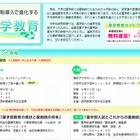 読売「薬学部進学相談会」東京と大阪で開催…24大学が参加 画像