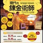 「英国科学実験講座」東京・名古屋で8月開催 画像