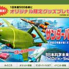 日本科学未来館「サンダーバード博」7/10開始…本邦初公開の3D映像も 画像