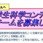 東京都教委「中学生科学コンテスト」初開催、3人1組の出場チーム募集 画像