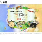 NHK、小学生のための英語番組「プレキソ英語」4月スタート 画像