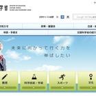 上位10大学に100億円補助か…世界大学ランキング国内大学の順位 画像