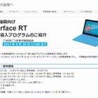 マイクロソフト、教育機関向けタブレット値下げ期間延長 画像