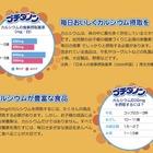 幼児期の子どもたち、2人に1人がカルシウム摂取量基準以下 画像