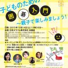小中学生向け親子囲碁教室、日本棋院棋士の青葉かおり四段登場 画像