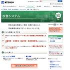 NTT東、被災地域の学校と教育委員会へ校務システムを無償提供 画像