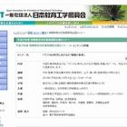 事例発表会「デジタル時代におけるICT機器と板書」12/14福岡 画像
