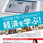 立正大学経済学部、日経新聞と連携しiPad miniを活用した授業を開講 画像