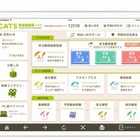 栄光ゼミ、iPad miniを活用した学習サービス開始…300校に1万台導入 画像