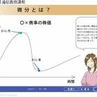 大手前大学、アニメで学ぶ数学のeラーニング授業をYouTubeで公開 画像