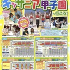エースJTB、キッザニア甲子園の入場券&宿泊セットプラン発売 画像