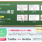 啓林館、学習書を活用し動画授業をネット配信…約4,000コンテンツ 画像