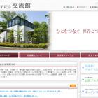津田塾大学、春休み講座「こども英語クラブ」3/26より5日間 画像