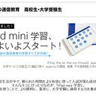 Z会、新高1・2生対象のiPad mini学習を開始…先着順で申込受付中 画像