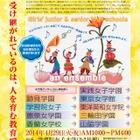 【中学受験2015】東京都内9校が集う「第12回女子校アンサンブル」4/29 画像