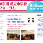 【小学校受験2015】29校が参加「神奈川私立小学校フォーラム」5/6 画像