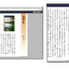 ACCESSの電子書籍ビューワを教育出版が採用…学校での実証研究も実施 画像
