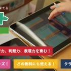タブレットを使った授業支援アプリ「ロイロノート・スクール」4/23発売 画像