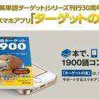 旺文社、「英単語ターゲット1900」対応の無料iPhoneアプリをリリース 画像