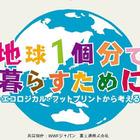 富士通とWWFジャパン、環境教育電子教材を共同開発…小中学校で出前授業開始 画像