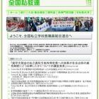 私立高校生低所得世帯の就学支援金、32都道県で補助減額 画像