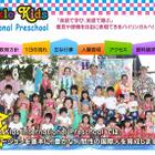 【夏休み】インターナショナルプリスクール、期間限定でサマースクールを開校 画像