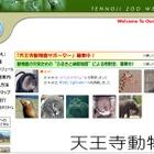 【夏休み】大阪市天王寺動物園、小学4~6年対象「サマースクール」参加者募集 画像